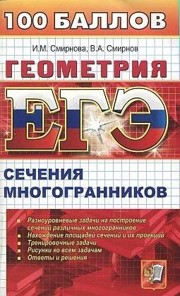 Аудиокнига ЕГЭ. Геометрия. Сечения многогранников - Смирнова И.М.