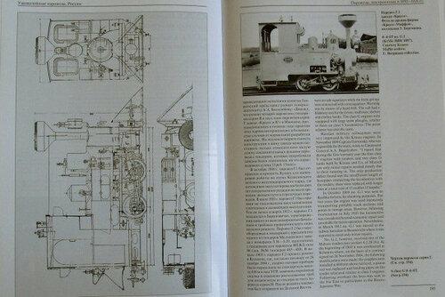 narrow-gauge-steam-loco-2.jpg