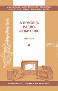 Журнал: В помощь радиолюбителю 0_1471a3_9a38b961_orig