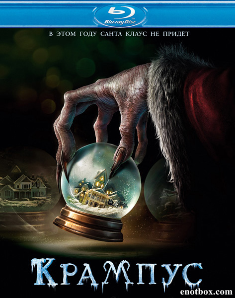 Крампус / Krampus (2015/BDRip/HDRip)