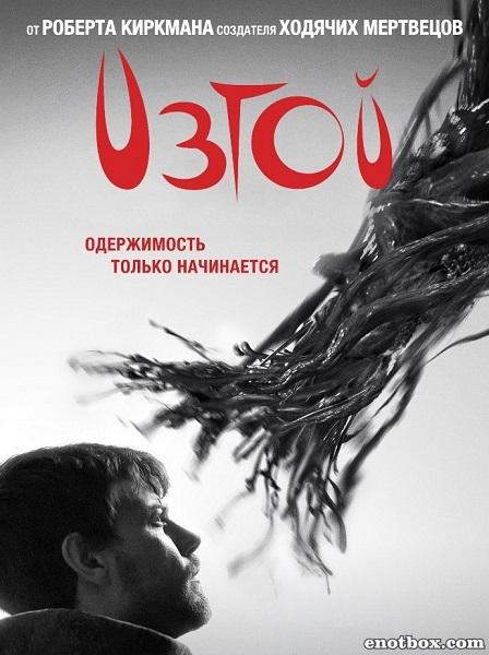 Изгой / Outcast - Полный 1 сезон [2016, WEB-DLRip | WEB-DL 720p, 1080p] (LostFilm | FOX | AlexFilm)