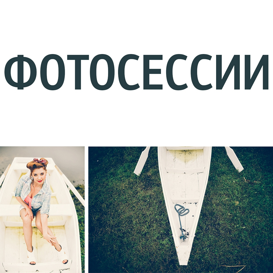 Фотосесии в Санкт Петербурге, от Батина Владислава, vladbatin