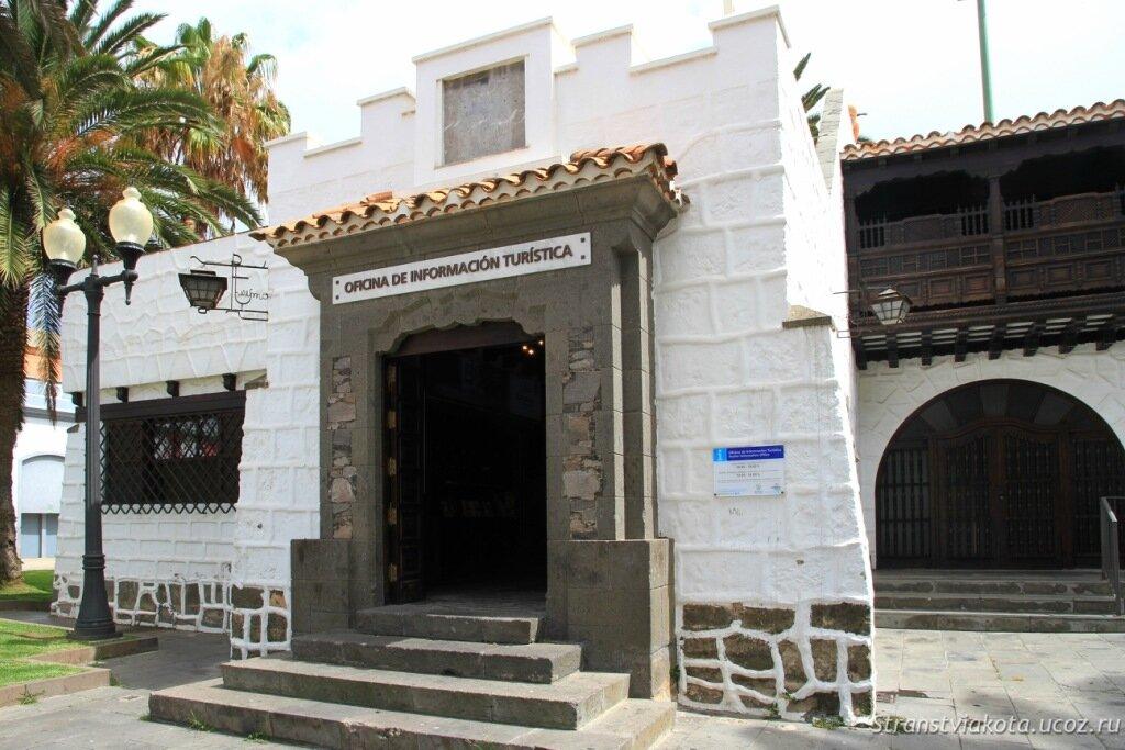 парк Санта Каталина в Лас Пальмас де Гран Канария