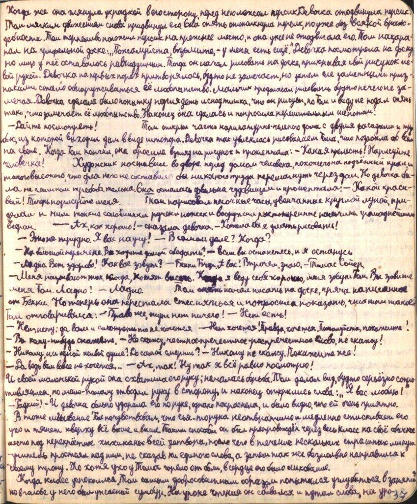 Приключения Тома Сойера. Марк Твен. 037.jpg