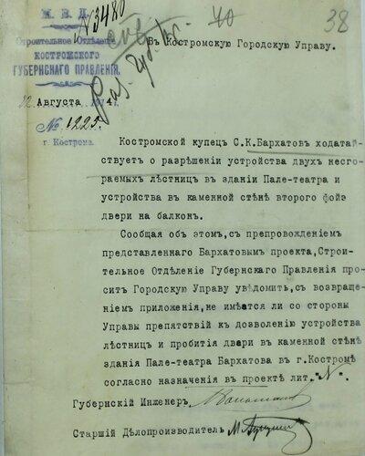 ГАКО, ф. 207,оп.3, д. 63, л. 38