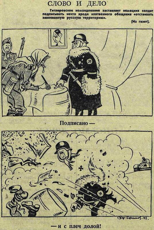 потери немцев на Восточном фронте