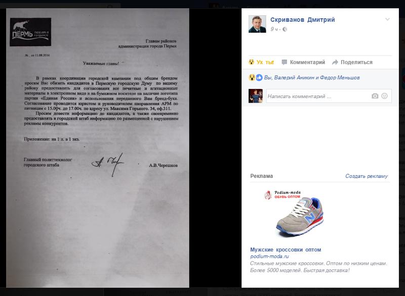 Страница Дмитрия Скриванова с циркуляром.png