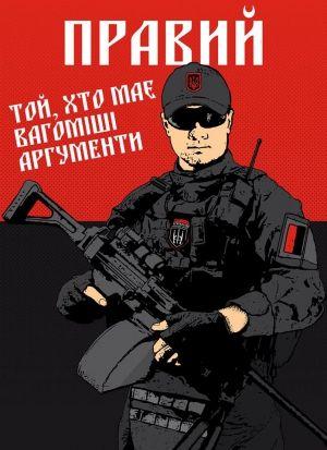 """Спасение Родины и """"ПС"""""""