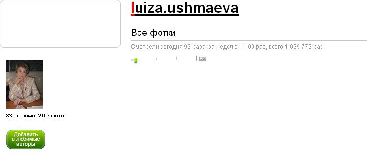 luiza.ushmaeva