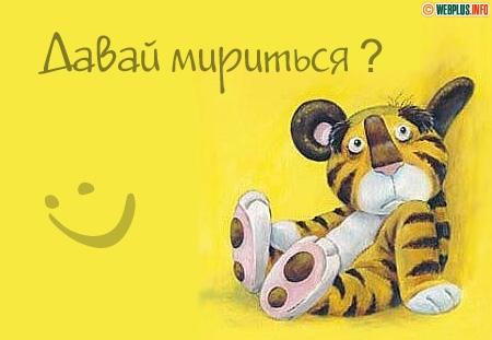 Давай мириться! Тигр