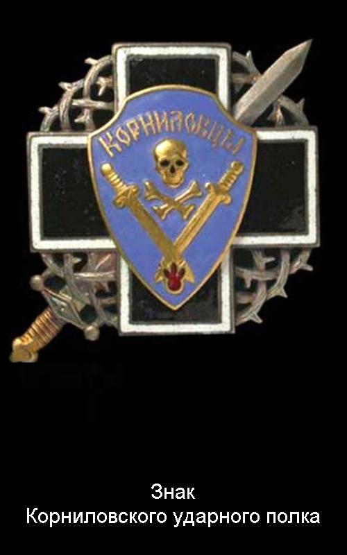 1-02 Знак Корниловского ударного полка