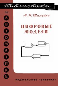 Серия: Библиотека по автоматике - Страница 4 0_149661_bbd832ba_orig
