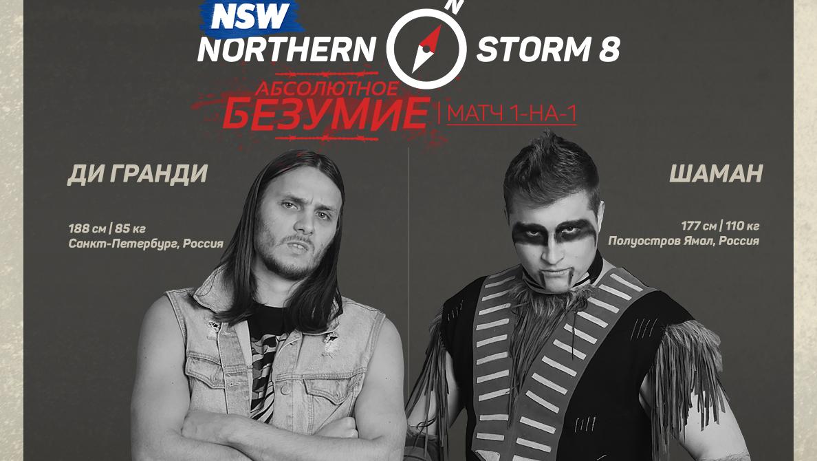 NSW Northern Storm 8: Ди Гранди против Шамана