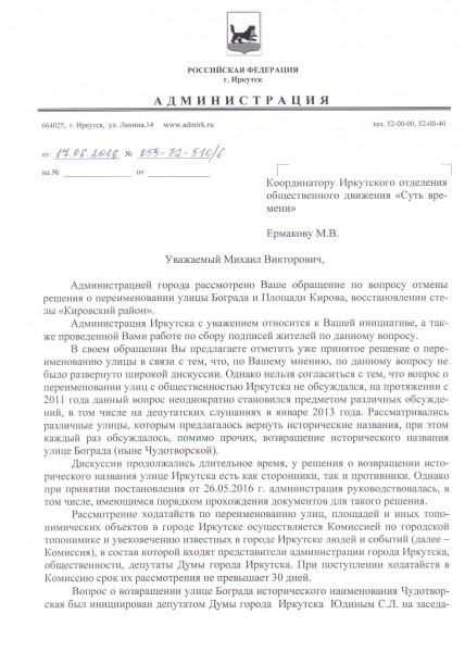 20160621_19-09-Ответ на обращение мэру о переименованиях-pic2