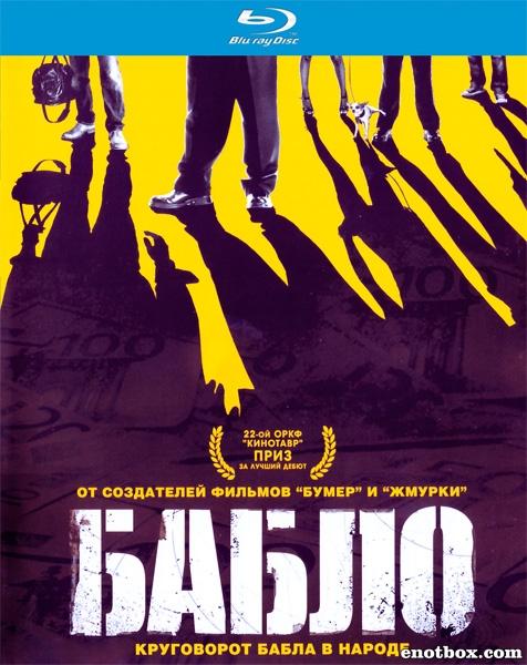 Бабло (2011/BDRip/HDRip)