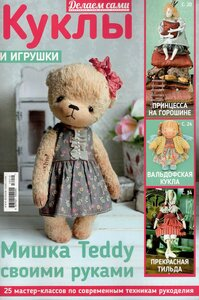 спец Куклы - 30 руб
