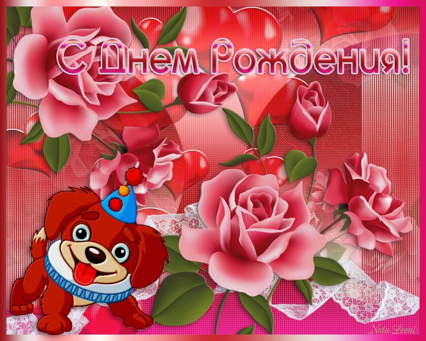 С Днем Рождения, Надюша!)))