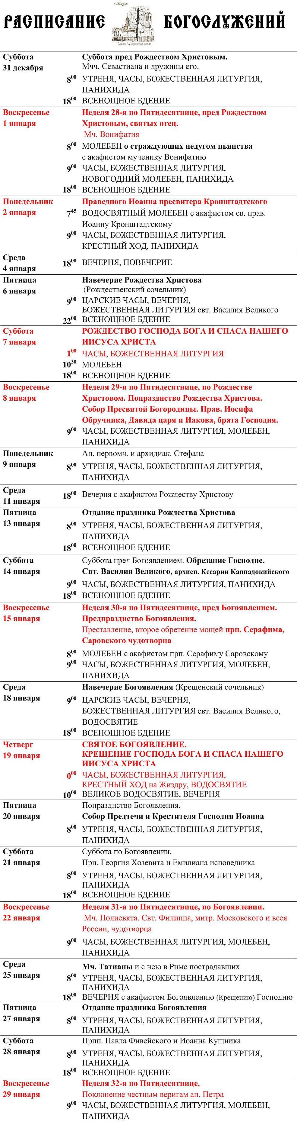Расписание богослужений св.Покровский храм Жиздра