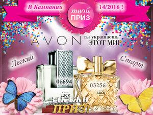 Avon Легкий Старт 14/2016