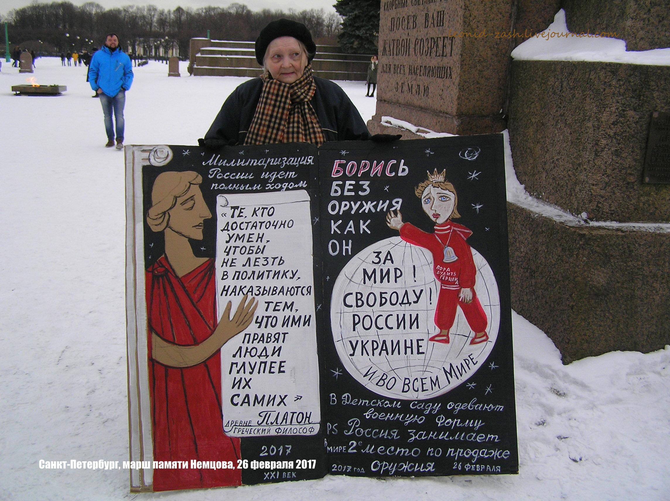 1 Немцов 69.JPG