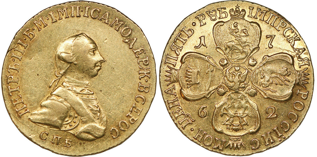 1762. 5 рублей. Петр III