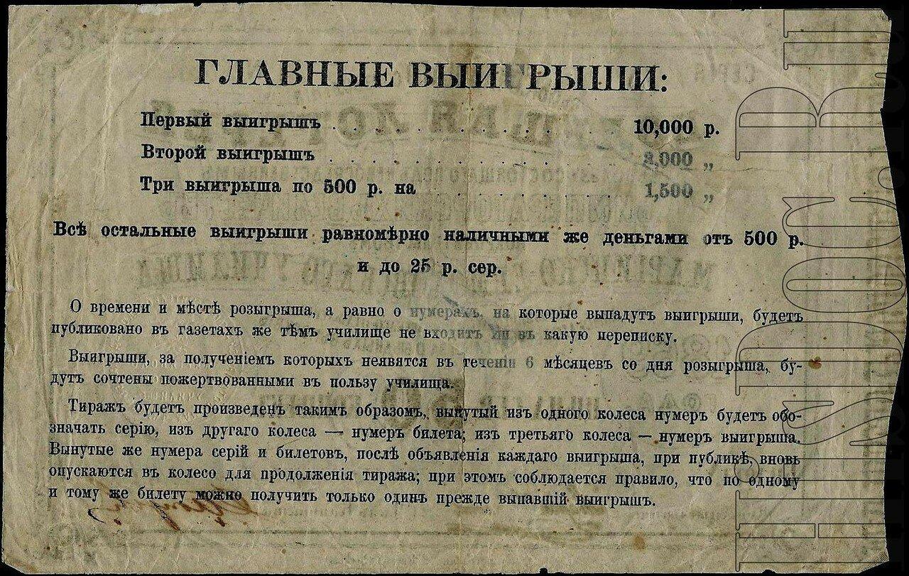 12. 1869. Большая лотерея Дамского попечительства о бедных в Москве, 50 копеек серебром