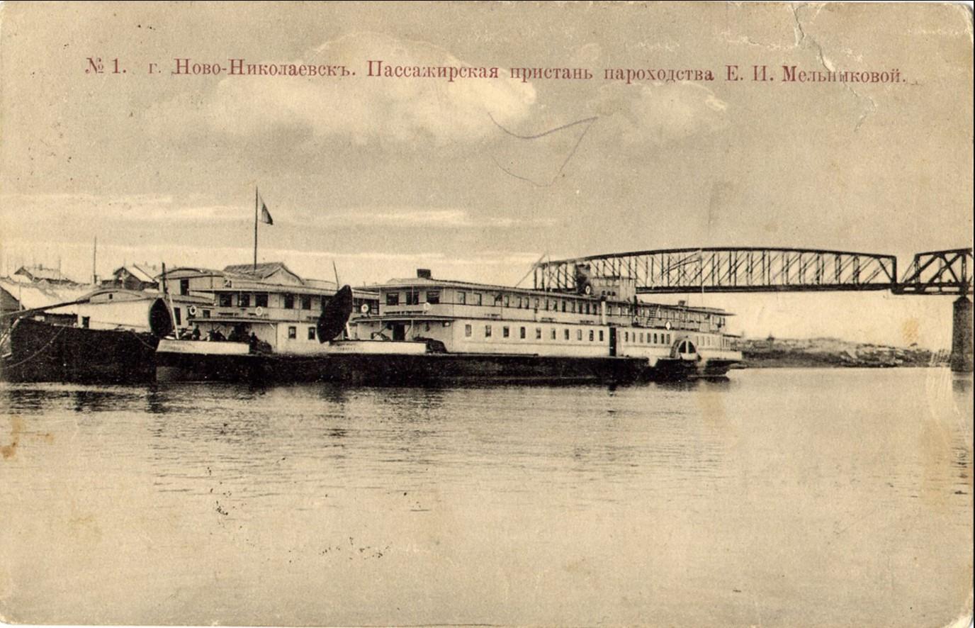 Пассажирская пристань пароходства Е.И. Мельниковой
