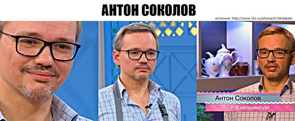 Антон Соколов участник кулинарного шоу Тили Теле Тесто блог рецепты видео инстаграм седой мужик в очках Екатеринбург