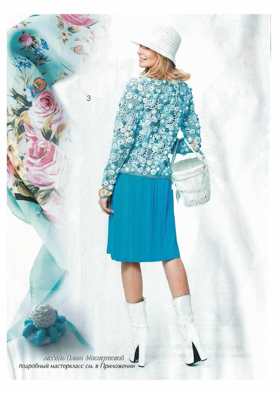 Журнал Мод №607 - 2017. Новый выпуск (5)