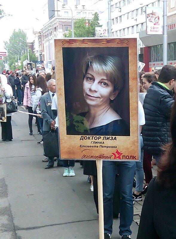 д-р Лиза на Донбассе