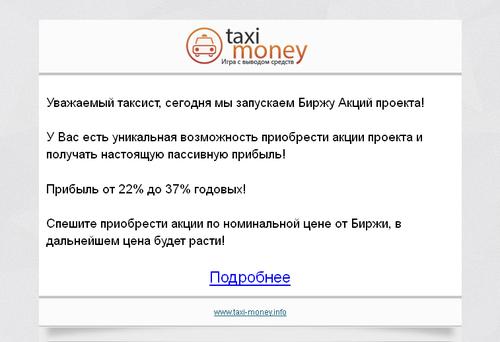 Taxi-Money.net - игра с выводом средств!
