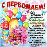1 Мая рисунок поздравление открытка фото картинка