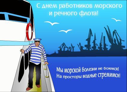 Открытки. С днем работников морского и речного флота. На просторы водные стремимся