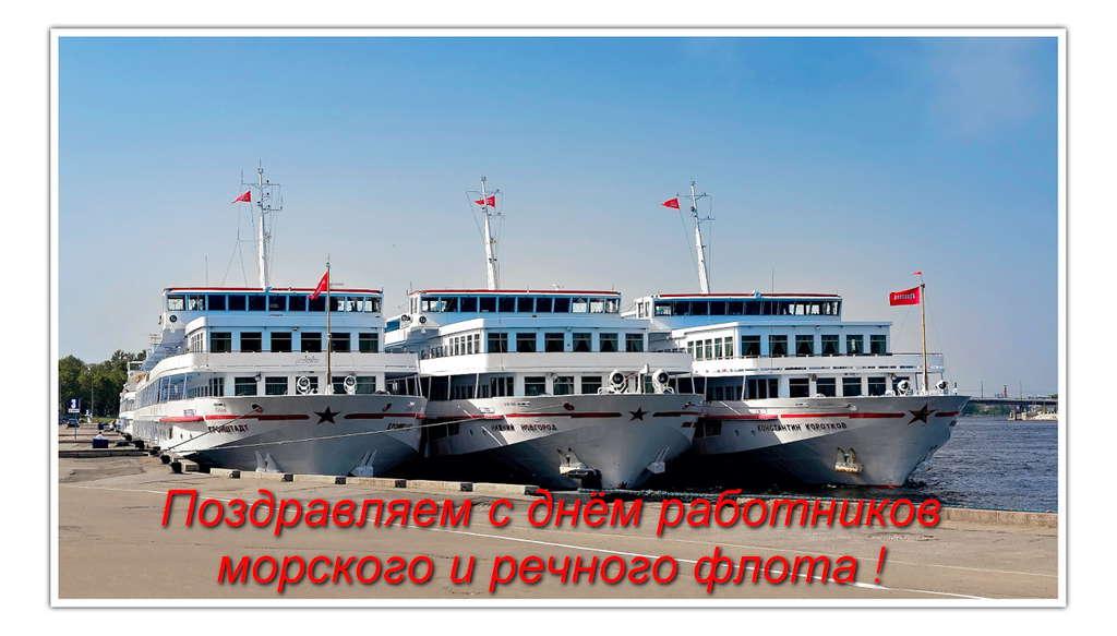 Открытки. С днем работников морского и речного флота. Поздравляем!