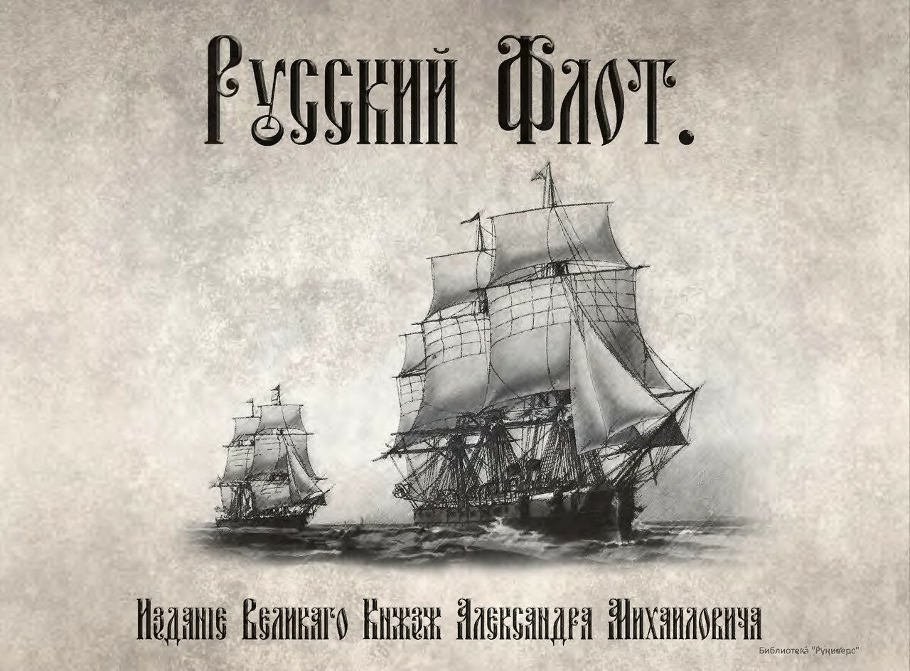 Русский флот. Иллюстрированный альбом 1893 г.