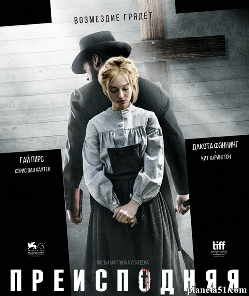 Преисподняя / Brimstone (2016/WEB-DL/WEB-DLRip)