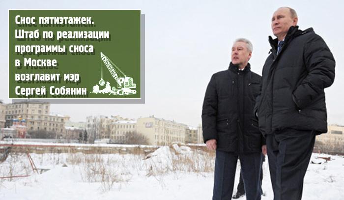 Снос пятиэтажек в Москве. Новая программа сноса