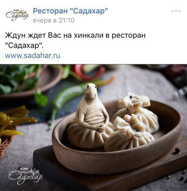 А SMM-специалисты ресторана грузинской кухни поместили Ждуна в тарелку с хинкали. Фото опубликовано