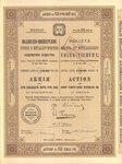 Волжско-Вишерское горное и металлургическое акционерное общество   1807 год