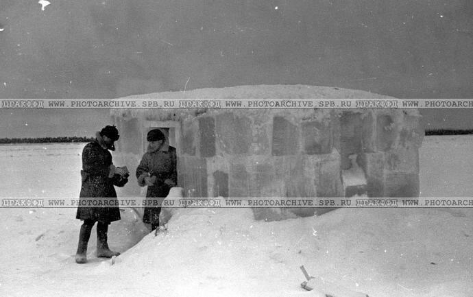 Ледяной домик на Ладожской трассе. 1942 г.