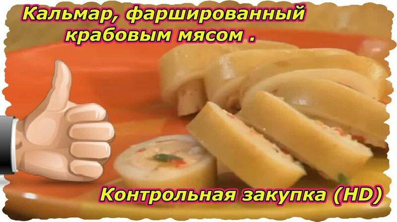 Кальмар фаршированного крабовым мясом