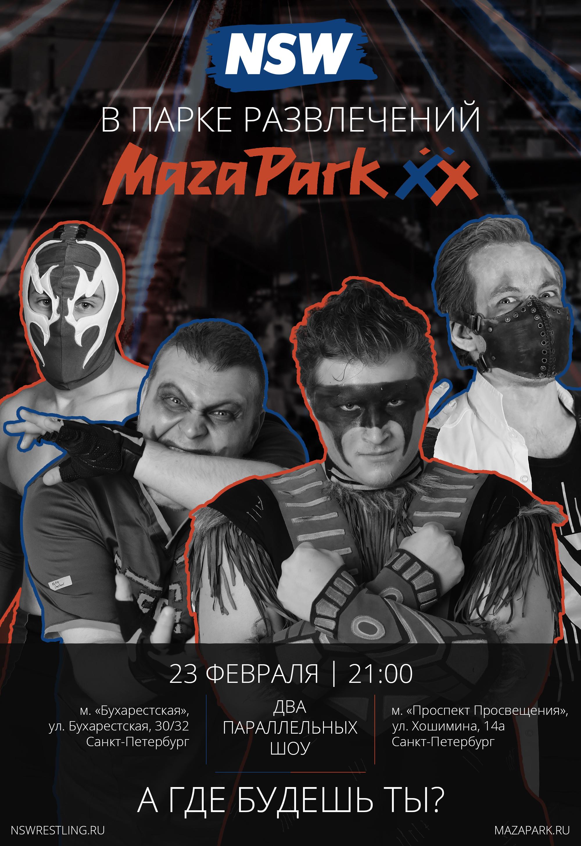 Постер NSW Mazapark 2017