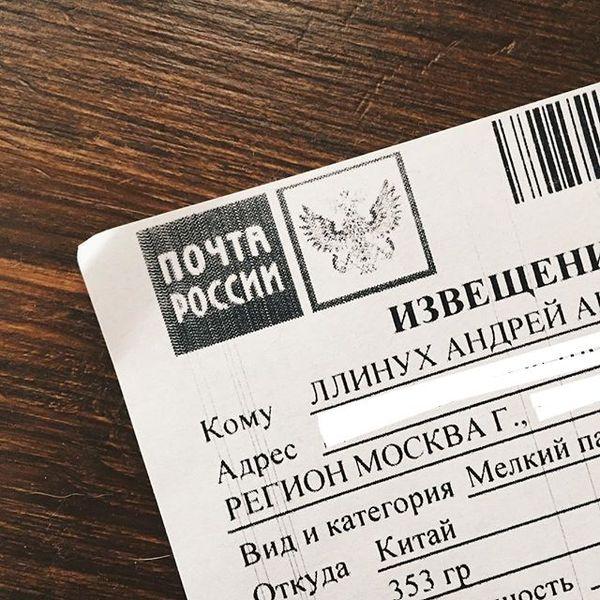 Почта России vs латиница