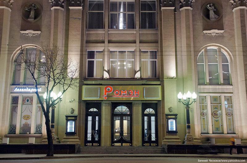 Театр Ромэн. Ночь театров. 26.03.17.01...jpg