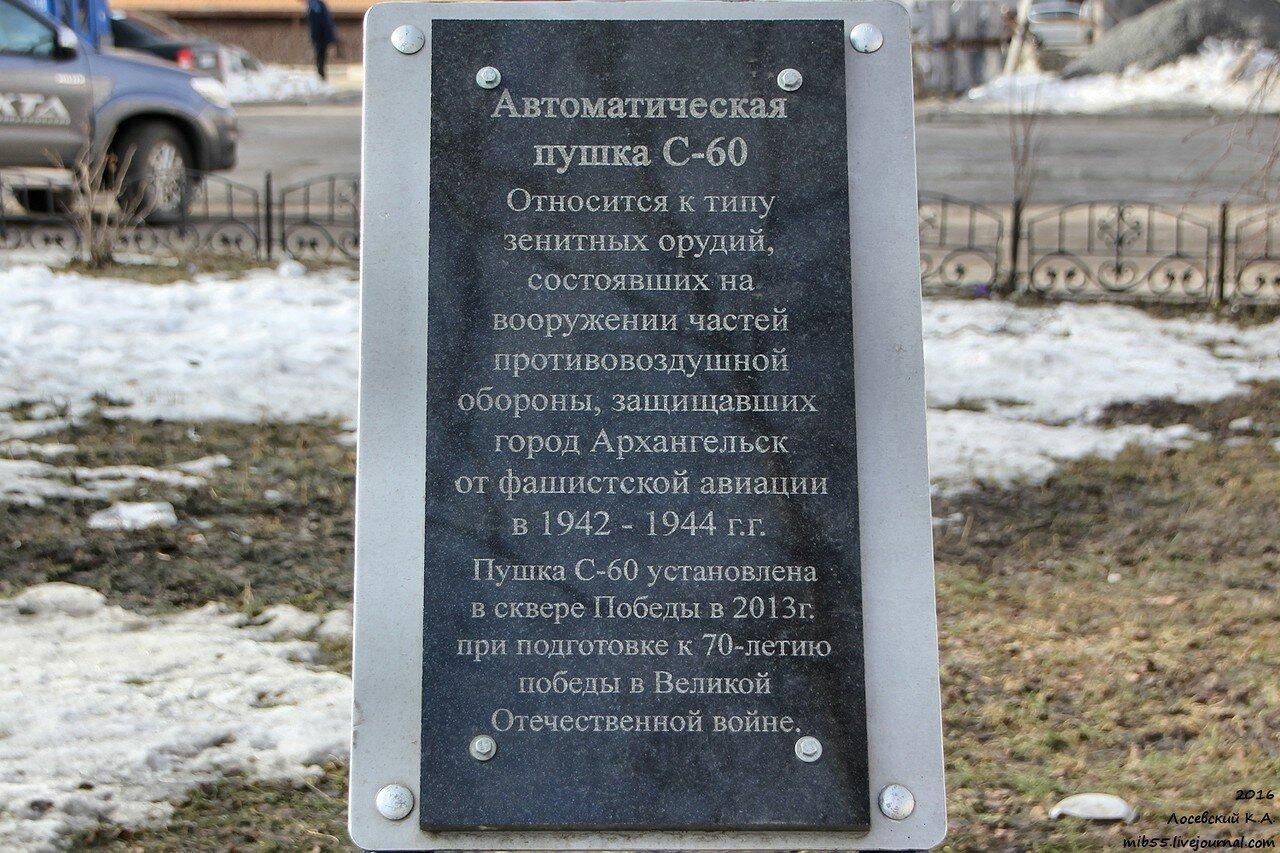 С-60 4.jpg