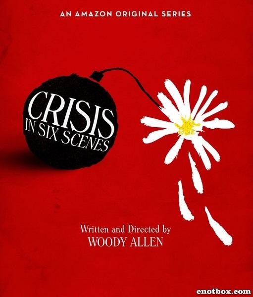 Кризис в шести сценах (1 сезон: 1-6 серии из 6) / Crisis in Six Scenes  / 2016 / ПМ (NewStudio) / WEBRip + WEBRip (720p)