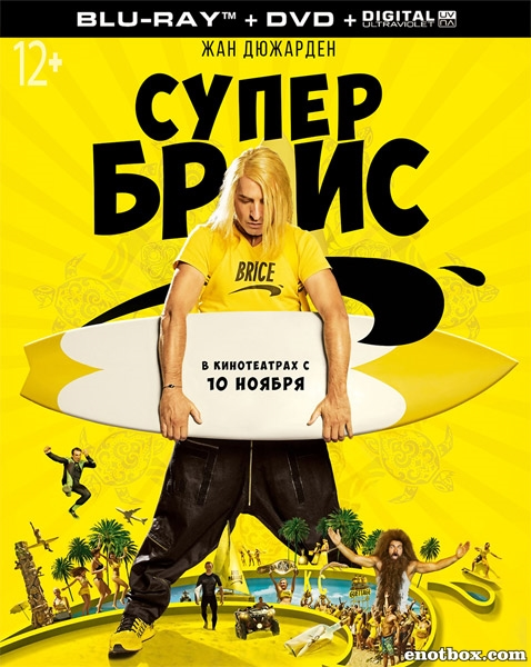 Супер Брис / Brice 3 (2016/BDRip/HDRip)