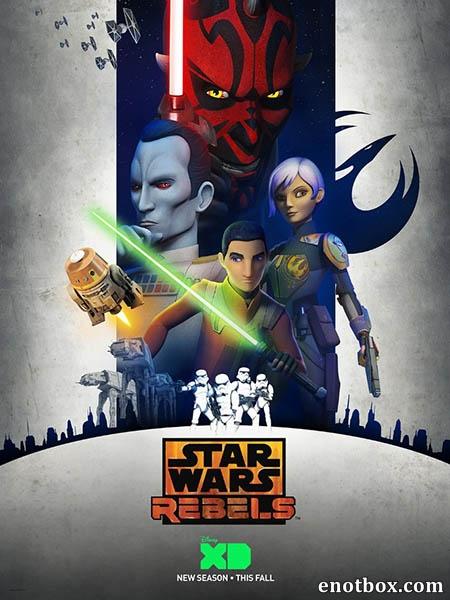 Звёздные Войны: Повстанцы (3 сезон: 1-21 серии из 21) / Star Wars: Rebels / 2016 / ПМ (LostFilm) / WEB-DLRip + WEB-DL (1080p)