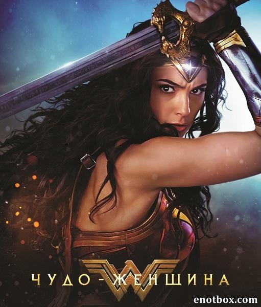 Чудо-женщина / Wonder Woman (2017/CAMRip)