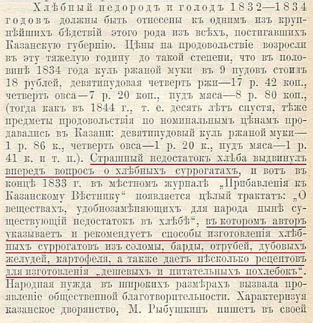 ГОЛОД 1832-34г. и ПОЗДНИЕ в Казанской губ. СУРОГАТЫ и БЛАГОТВОРИТЕЛЬНОСТЬ-1.jpg